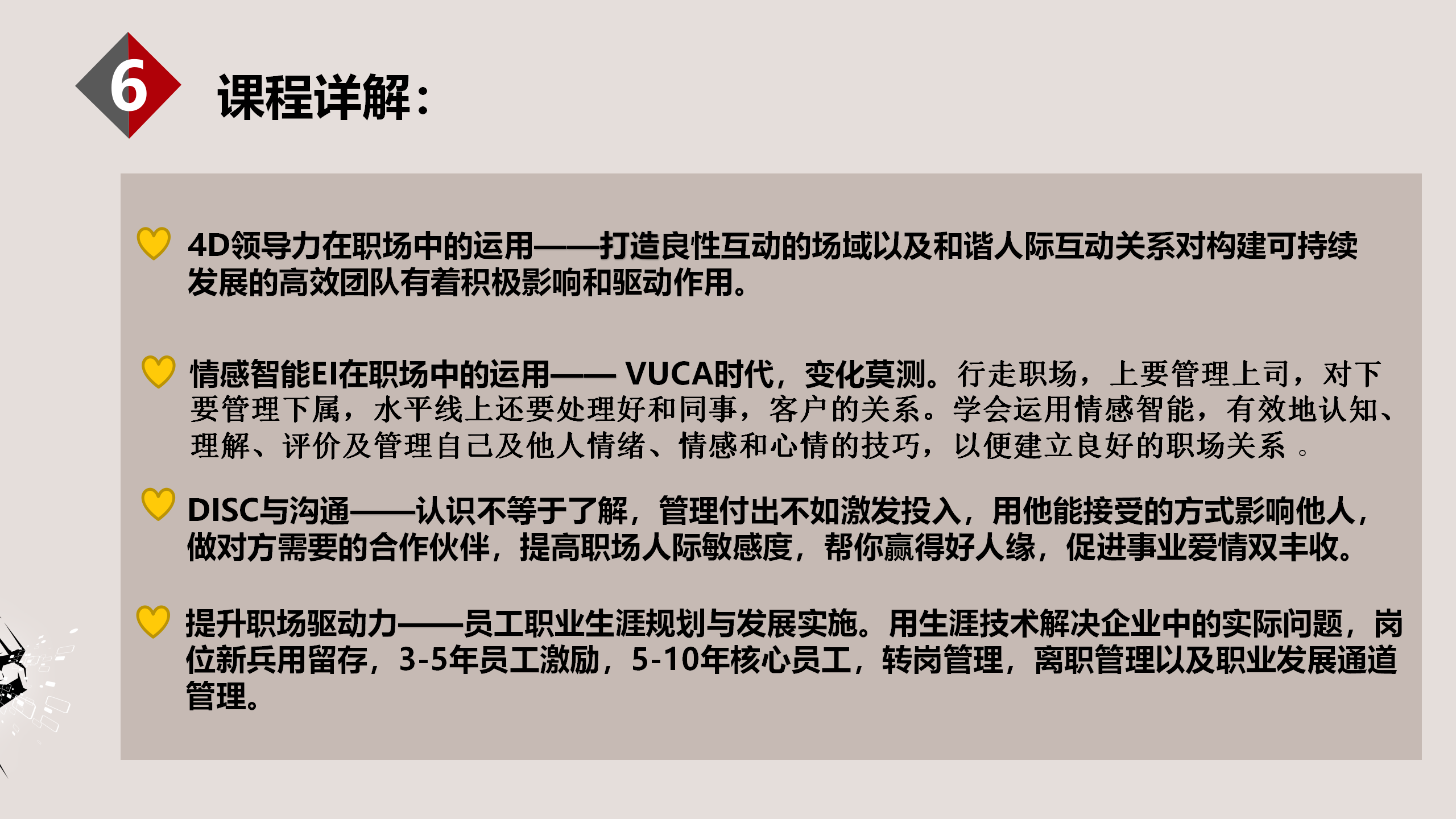 方芳共享大企业讲师介绍_09