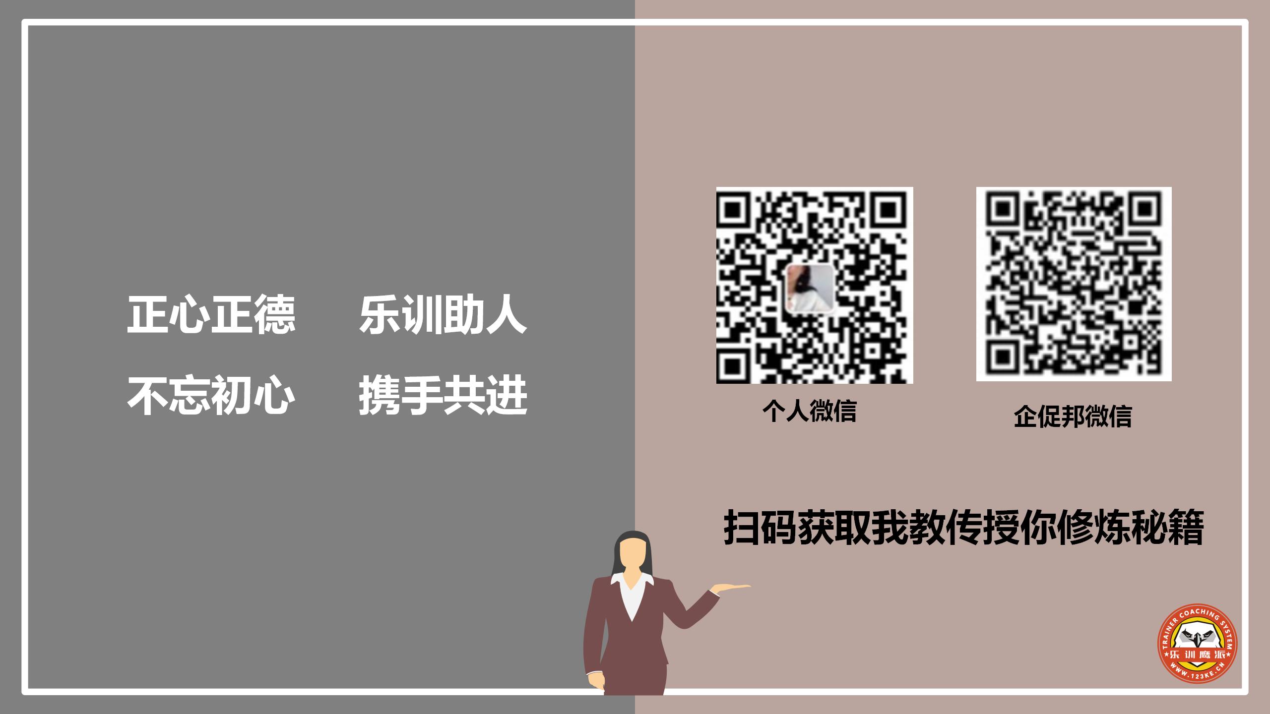 方芳共享大企业讲师介绍_49
