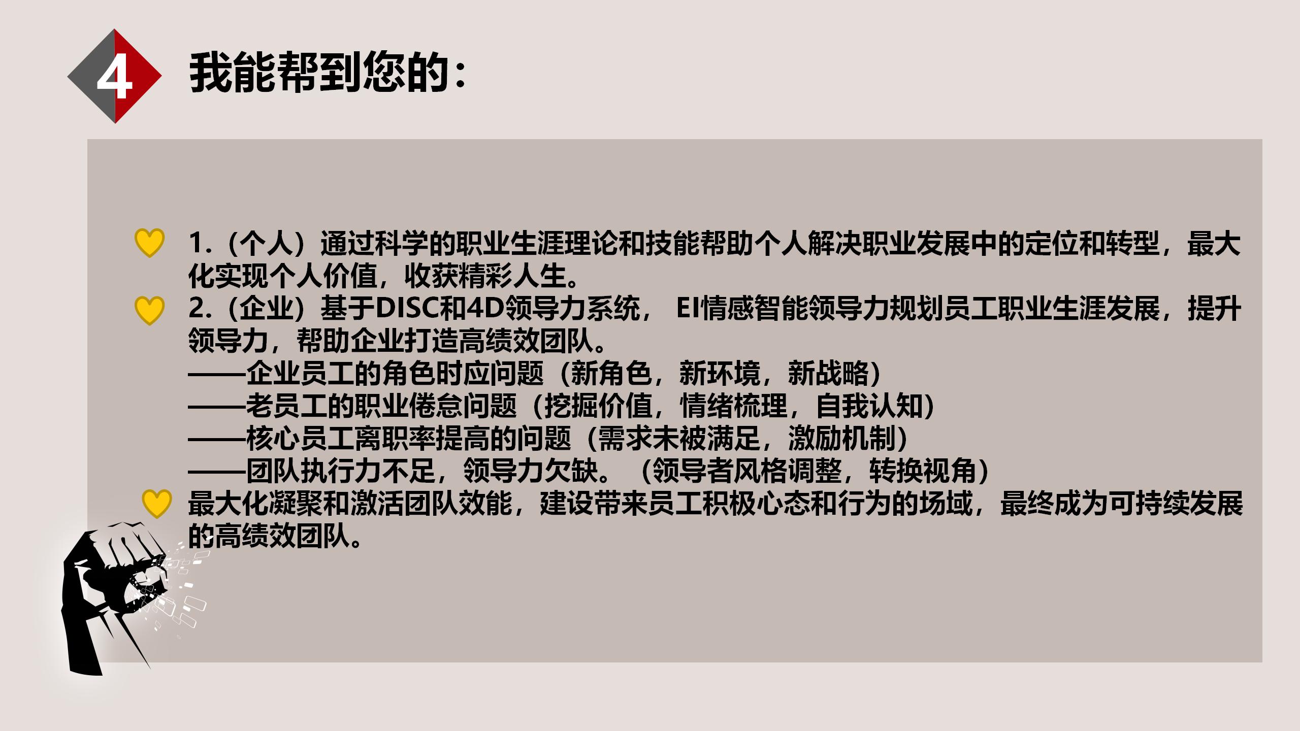 方芳共享大企业讲师介绍_06