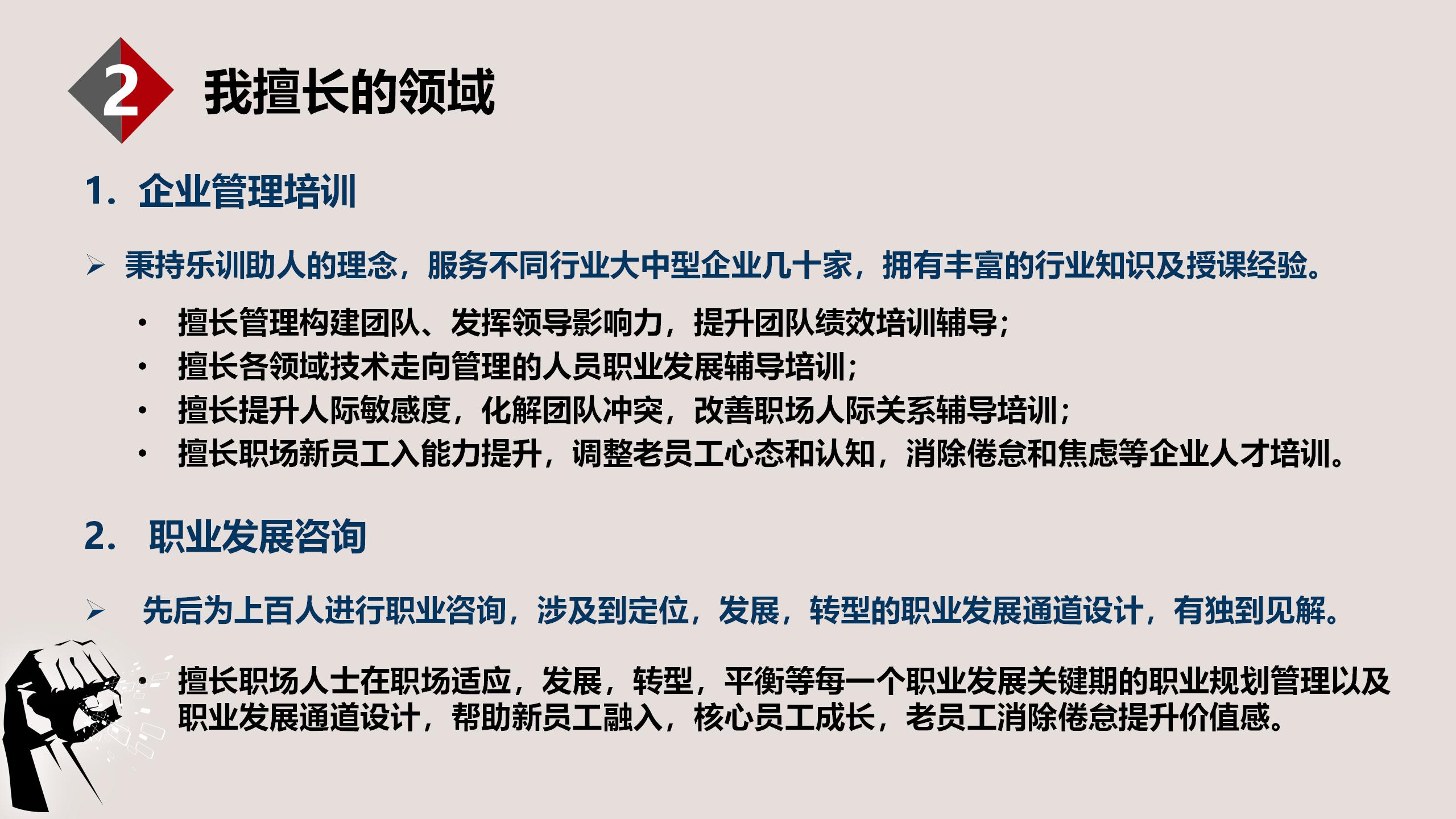 方芳共享大企业讲师介绍_04
