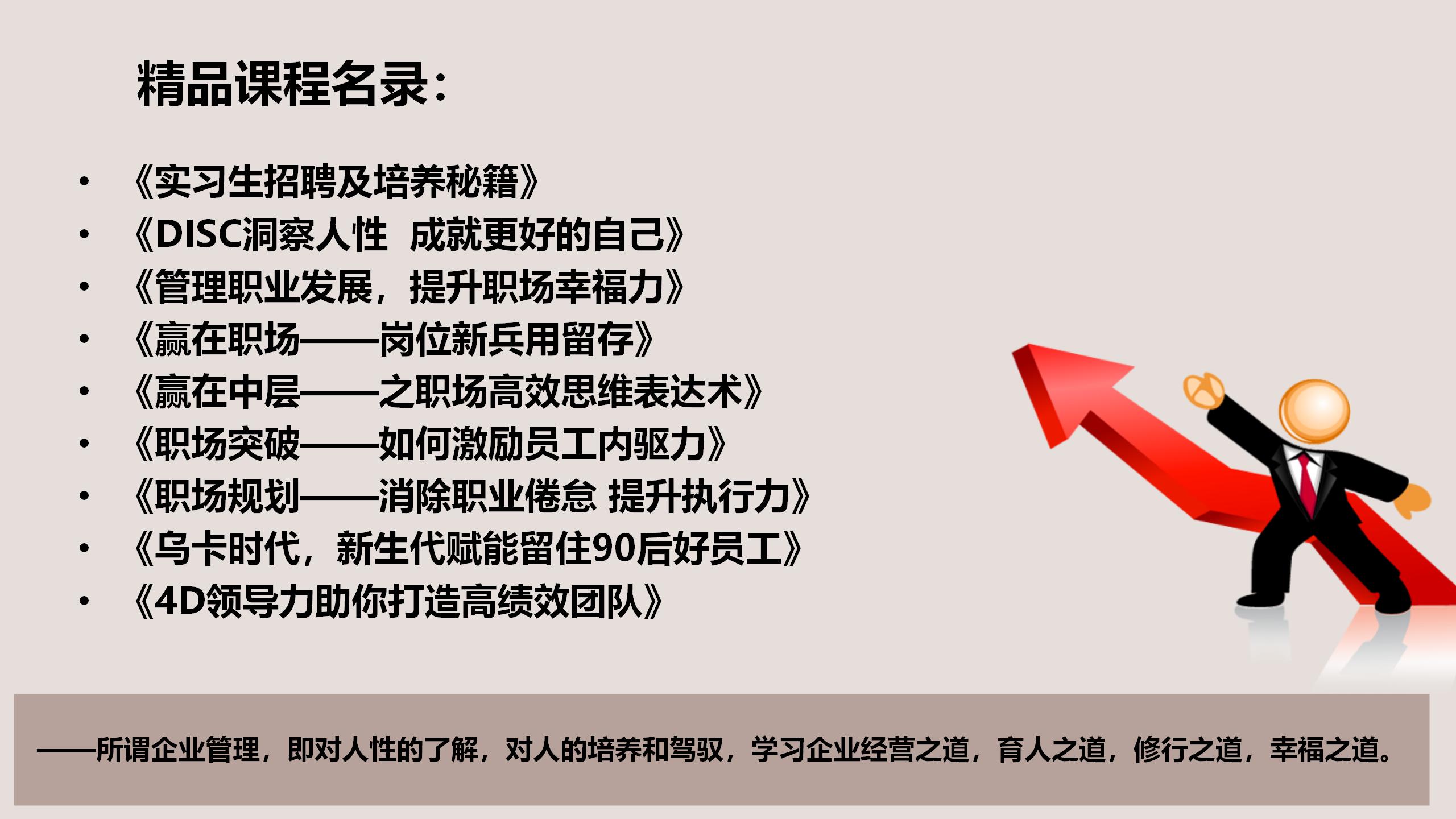 方芳共享大企业讲师介绍_08