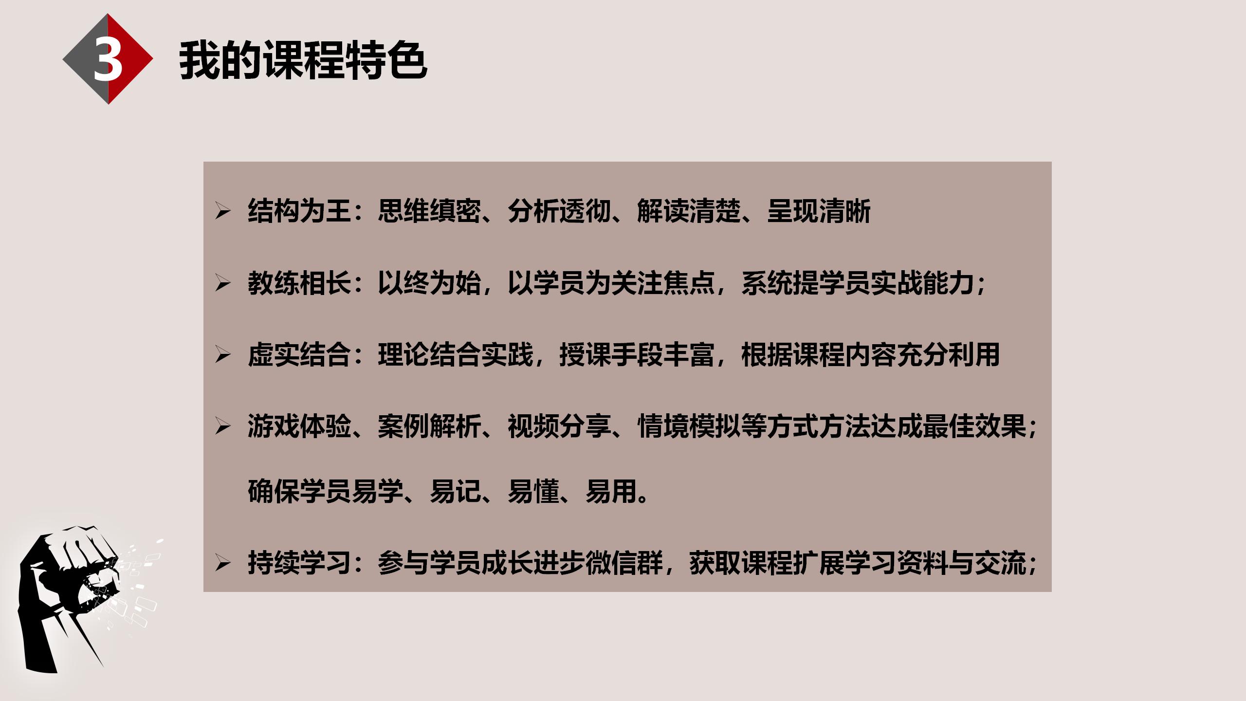 方芳共享大企业讲师介绍_05