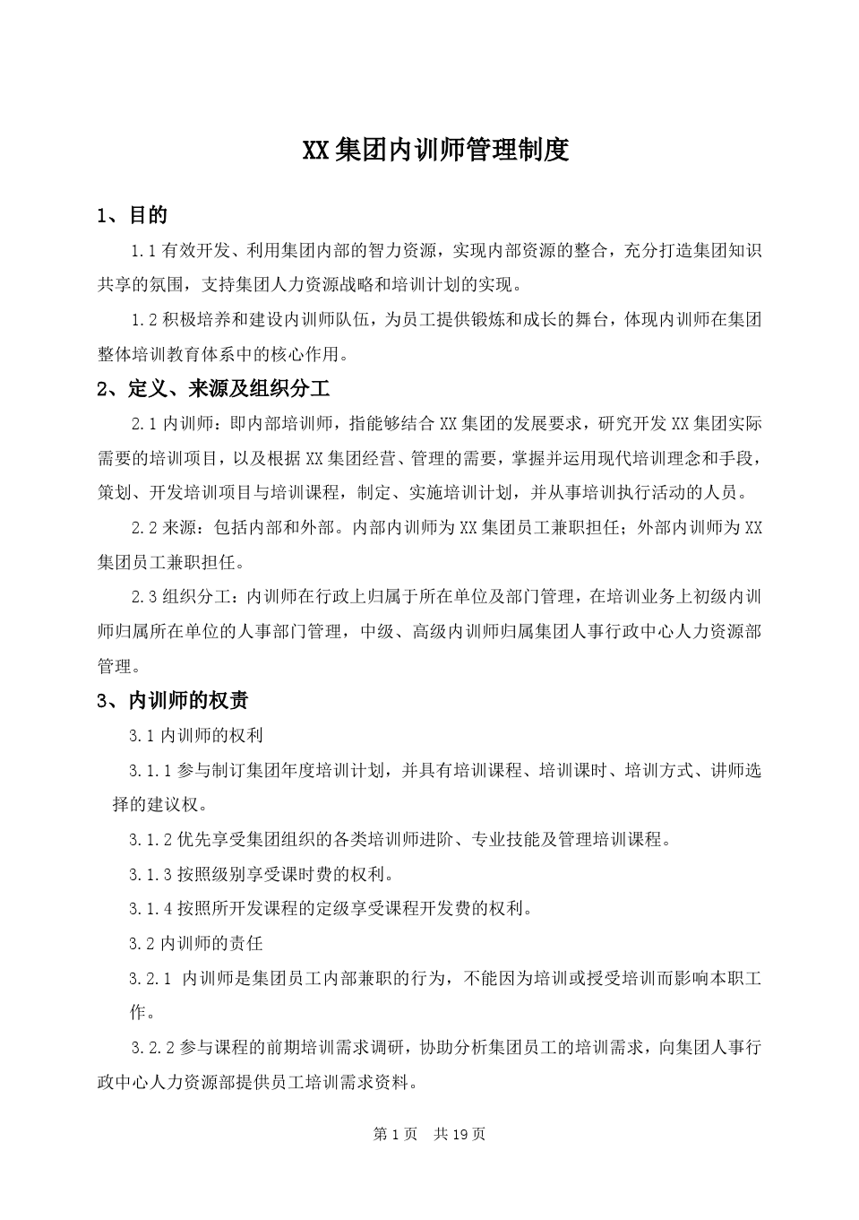 XX集团内训师管理制度
