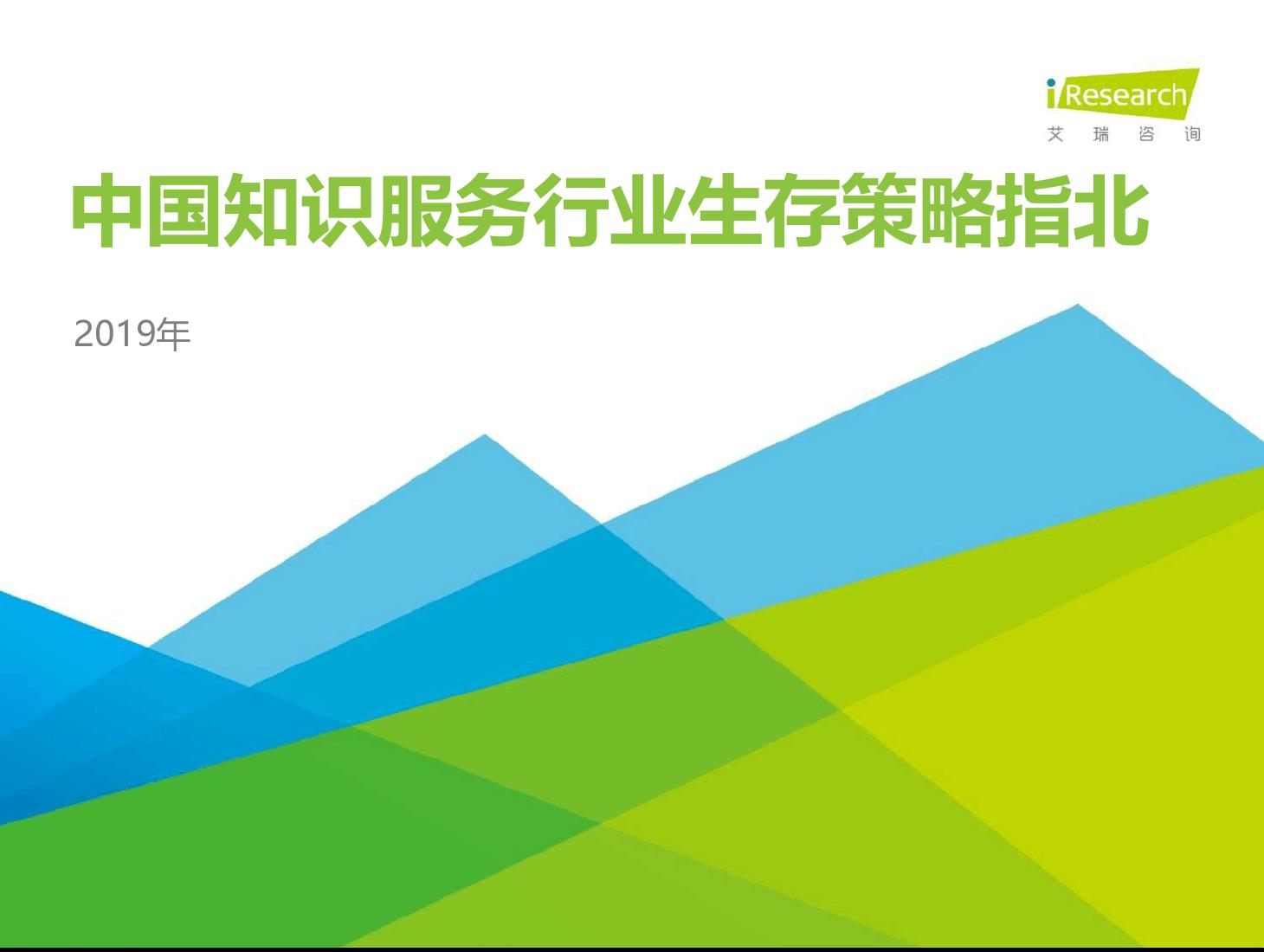 2019年中国知识服务行业生存策略指北-艾瑞-2019.11-50页(1)