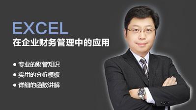Excel在企业财务管理中的应用