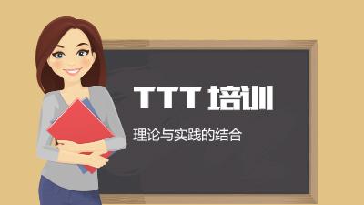 中国培训师培训TTT特训营暨ACI认证培训