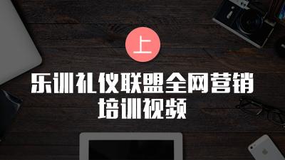 乐训礼仪联盟全网营销培训视频上