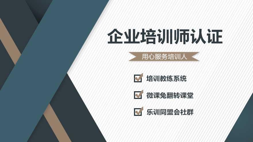 国际注册企业培训师认证