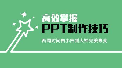 两个周末搞定高效PPT核心技巧