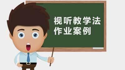 视听教学法-作业案例