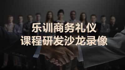 职脉圈商务礼仪课程研发沙龙