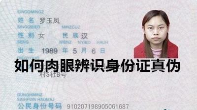 【金融123课】如何用肉眼辨识身份证真伪?