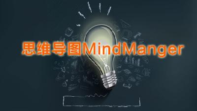 让思维不再混乱的思维导图工具MindManager