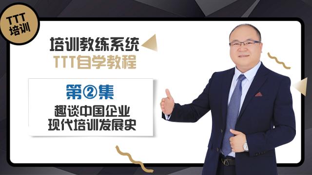 趣谈中国企业现代培训发展史