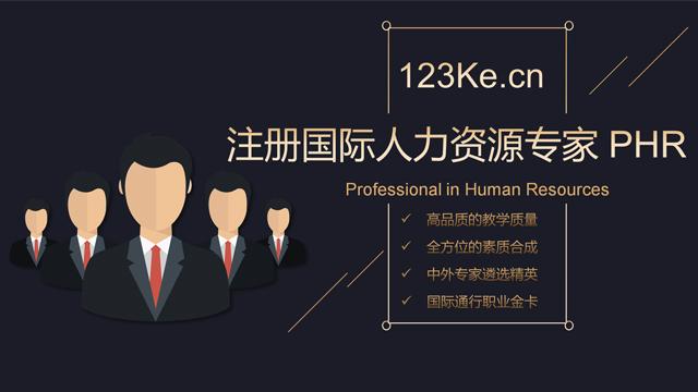 人力资源管理师认证