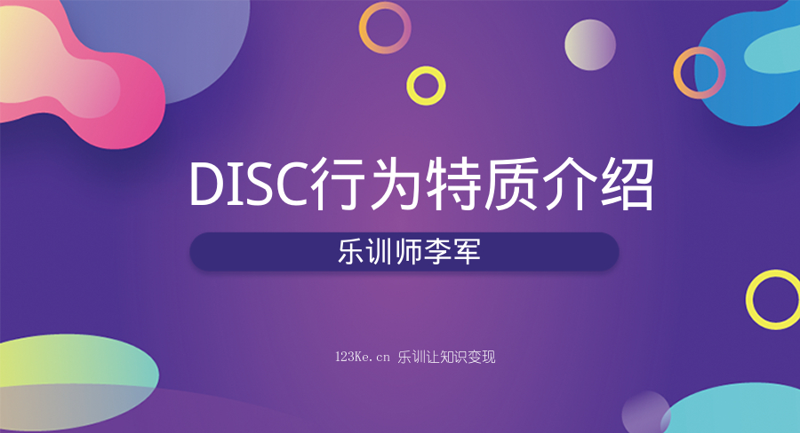 DISC行为特质介绍
