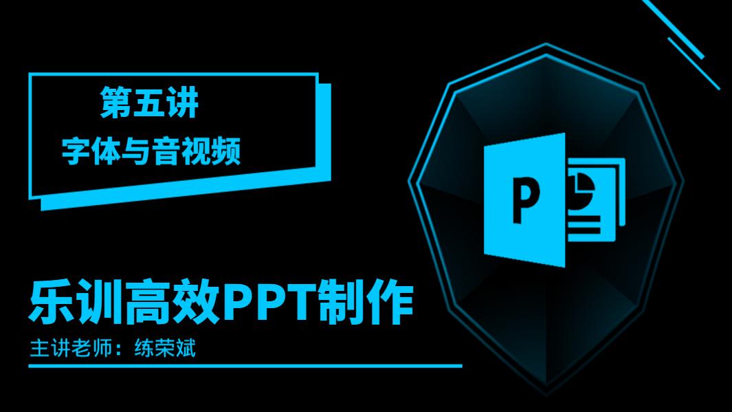 乐训高效PPT课件制作之字体与音视频