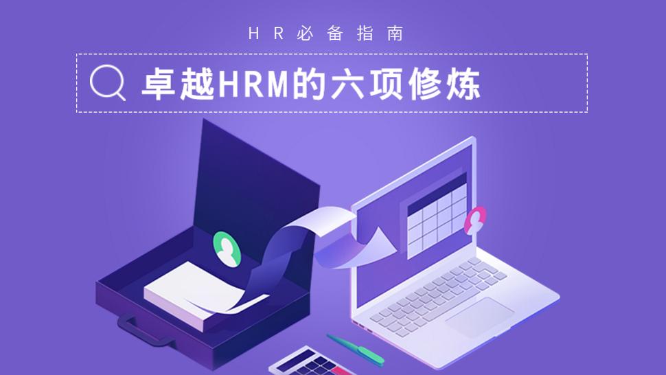 卓越HRM的六项修炼