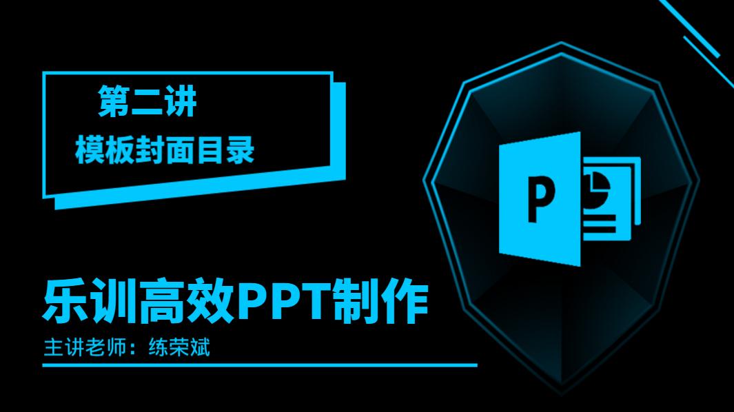 乐训高效PPT课件制作之模板封面目录