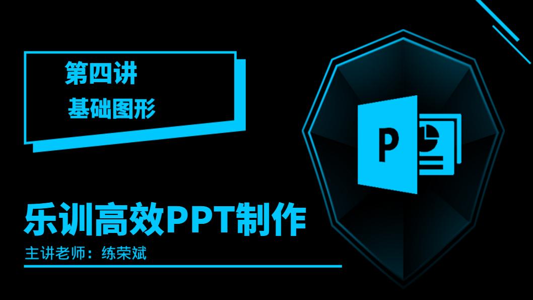 乐训高效PPT课件制作之基础图形