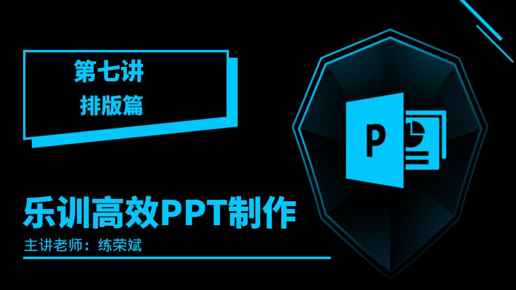 乐训高效PPT课件制作之排版篇