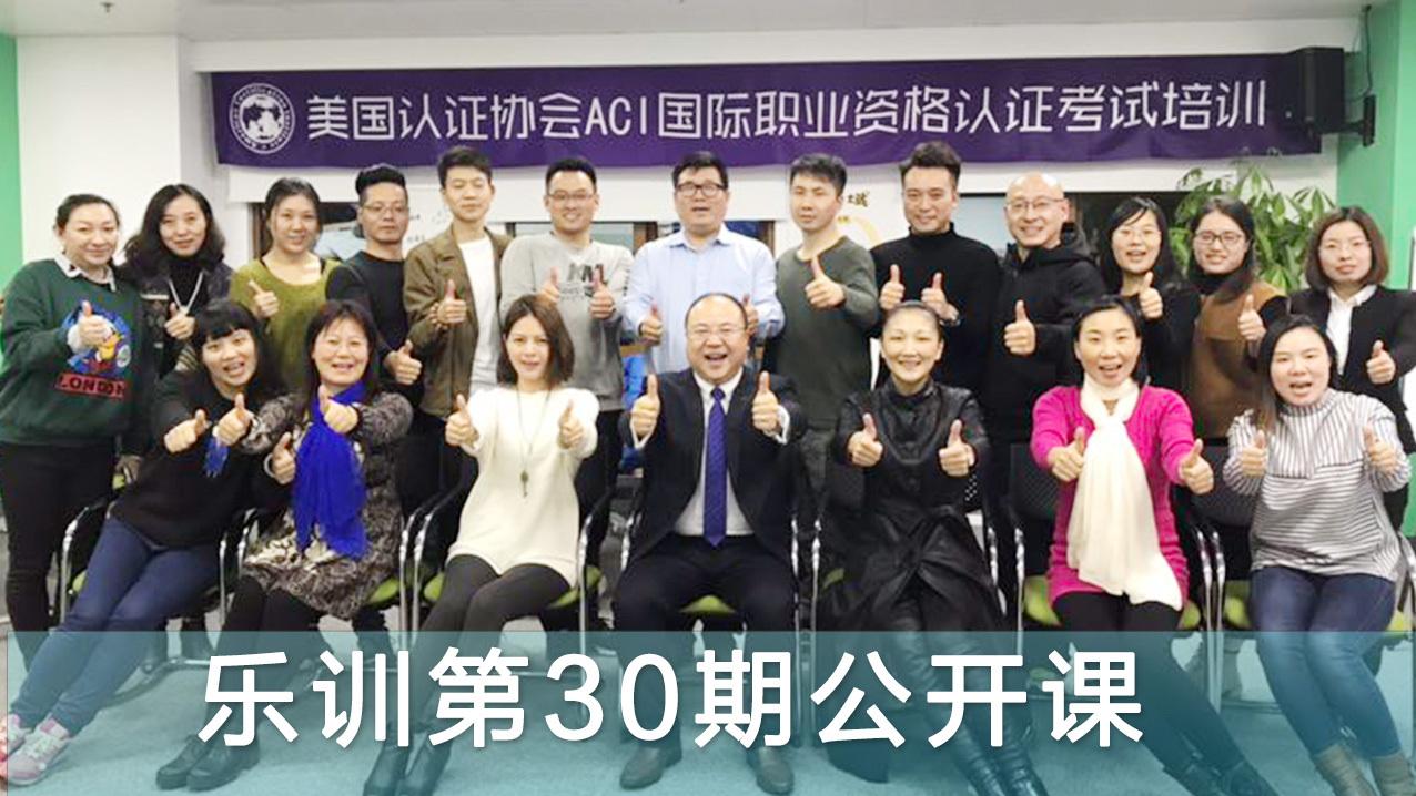 ACI认证考试第30期