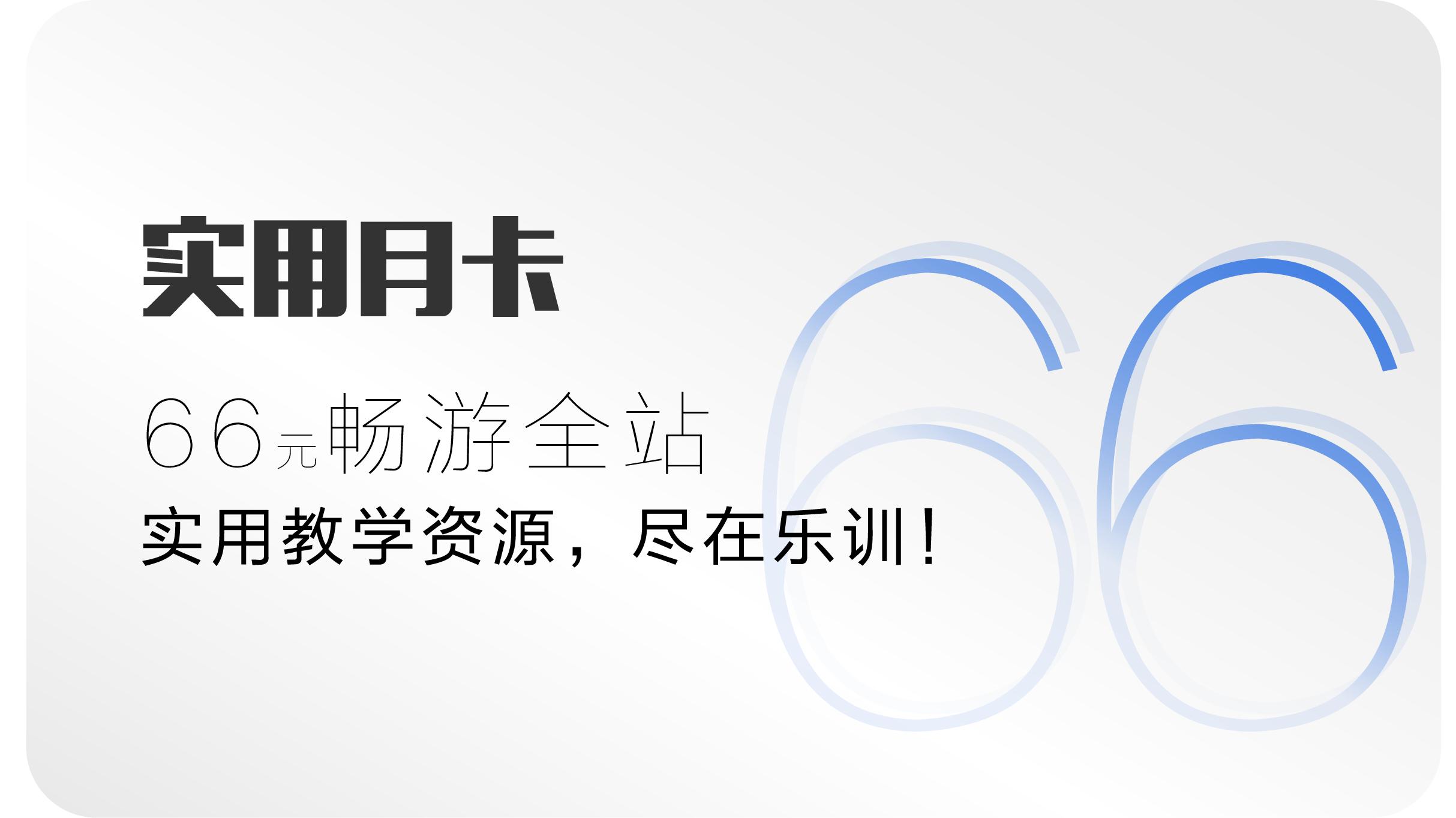123KE.cn全站内容免费学VIP月卡