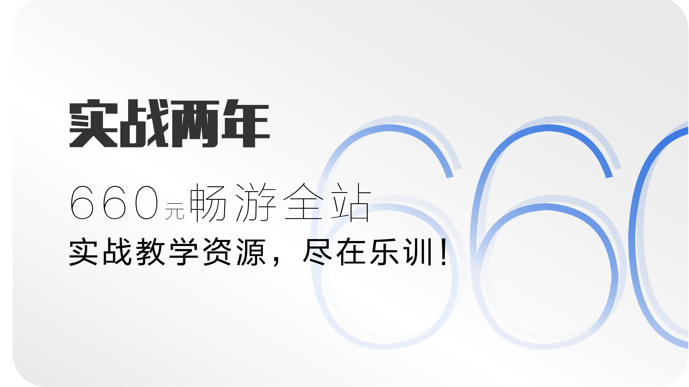 123KE.cn全站内容免费学VIP两年