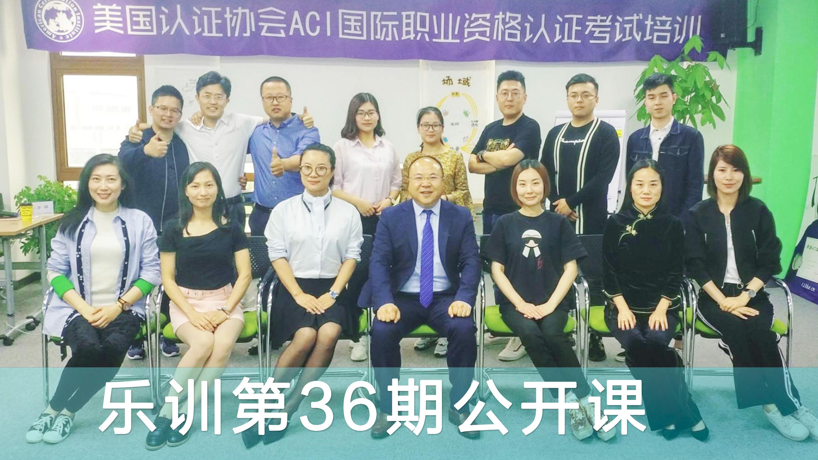 乐训ACI认证考试第36期上海站