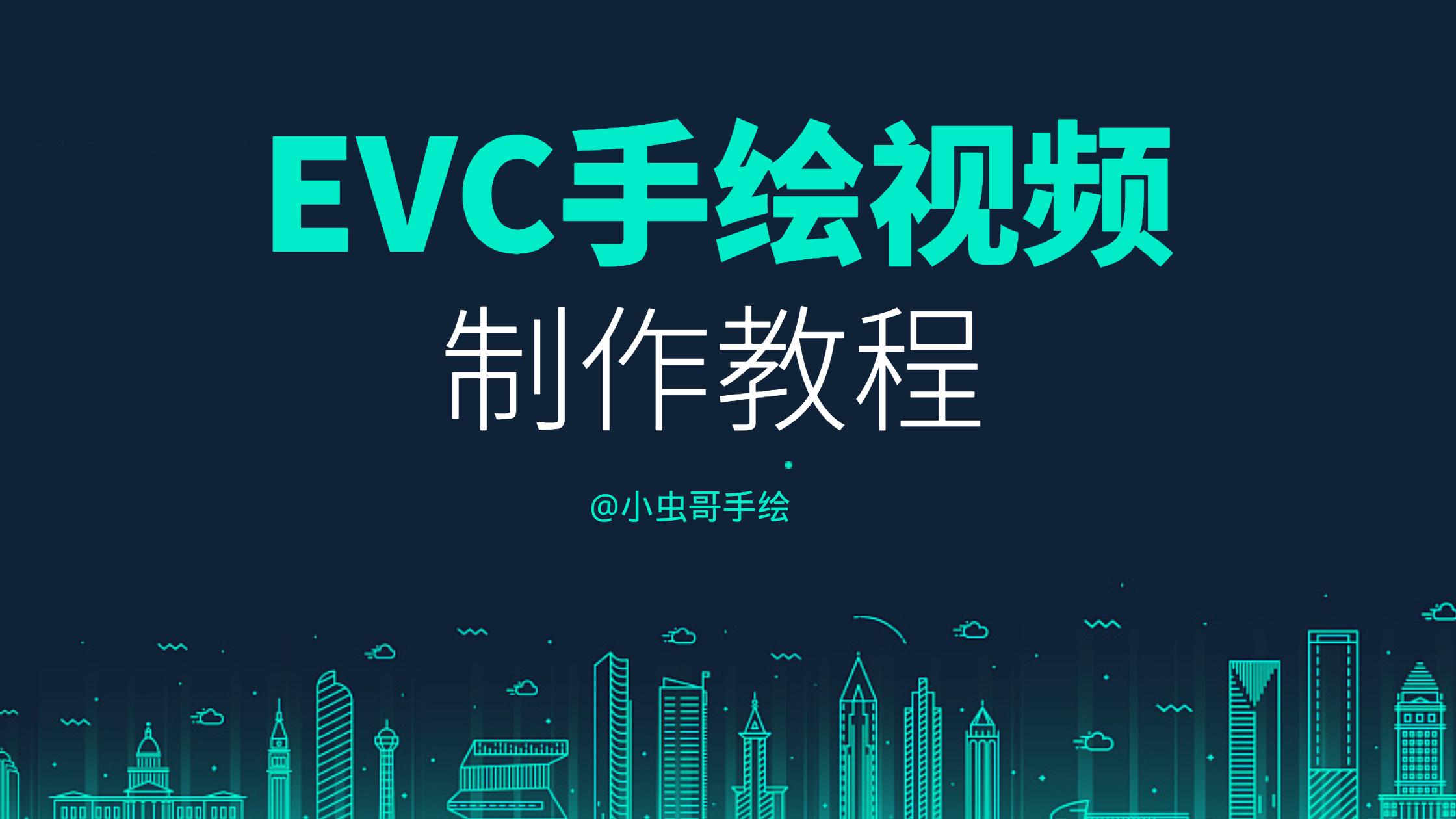 EVC手绘视频制作教程