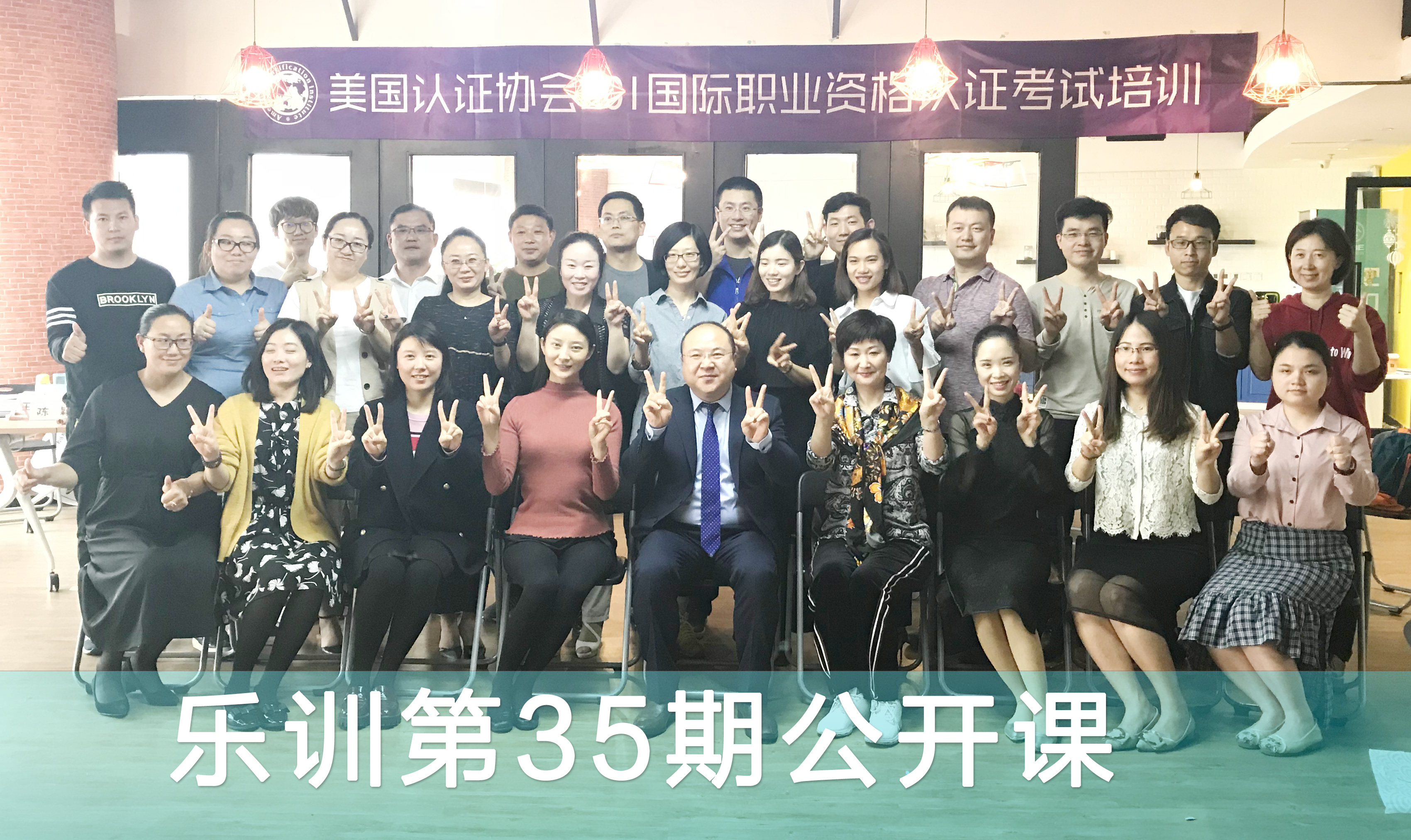 乐训ACI认证考试第35期北京站