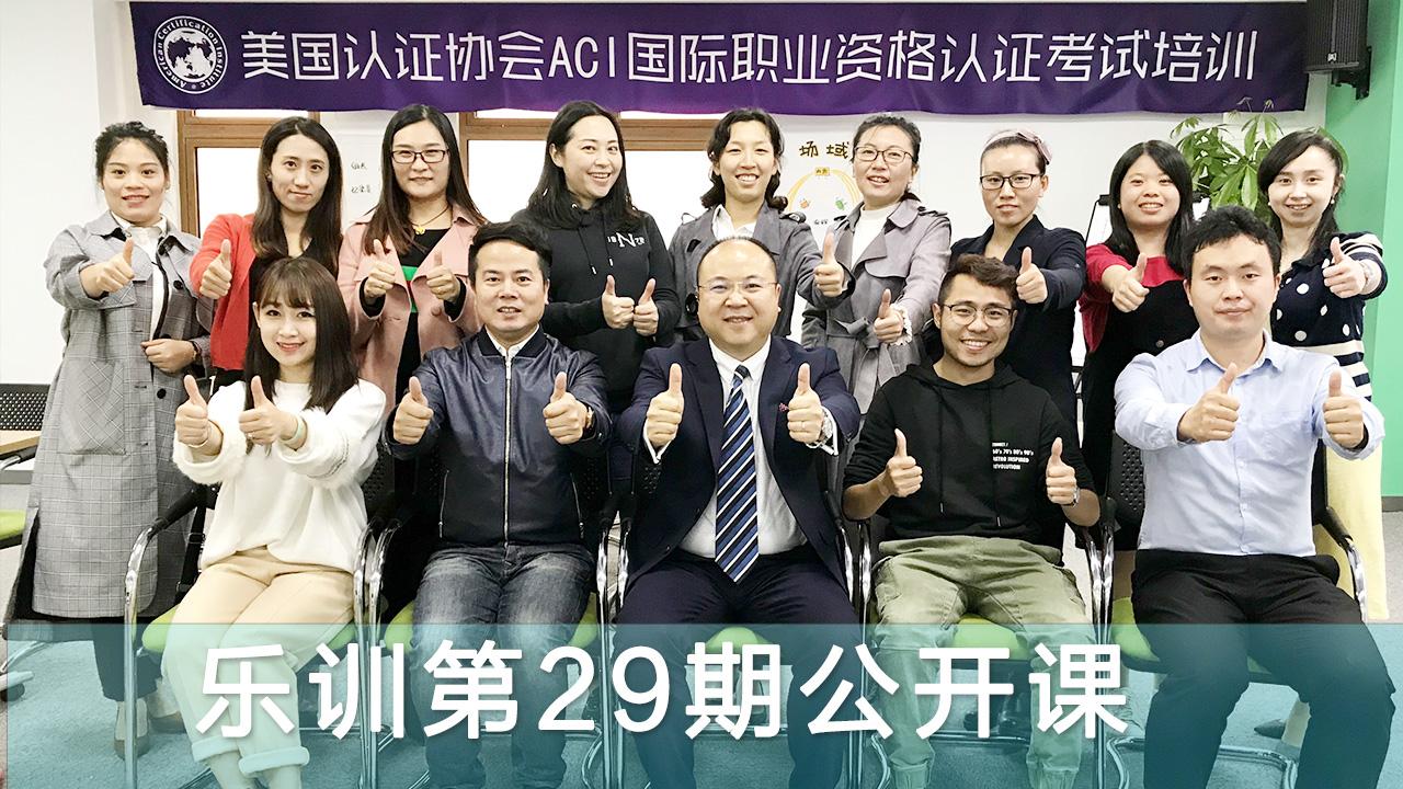 ACI认证考试第29期
