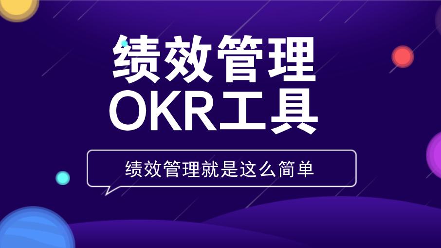 绩效管理-OKR工具