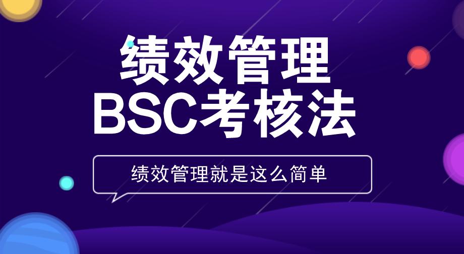 绩效管理-BSC考核法