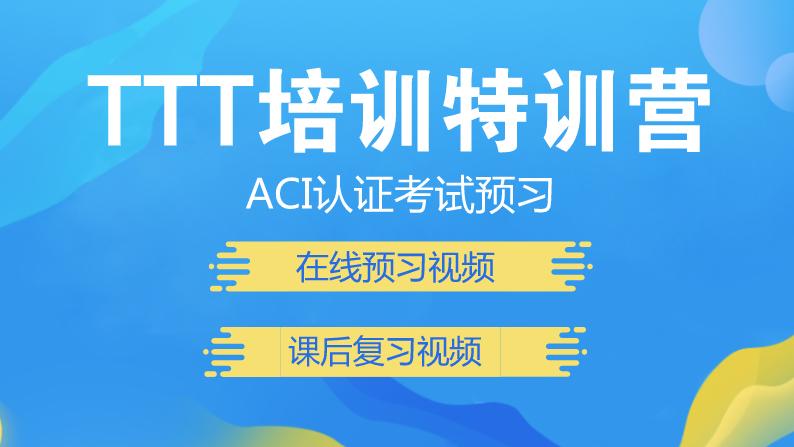 中国培训师培训TTT特训营暨ACI认证考试预习