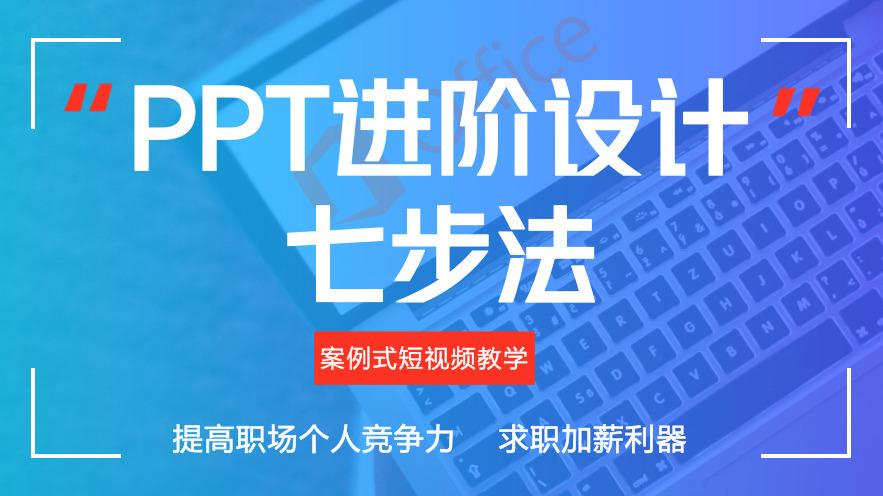 PPT进阶设计七步法