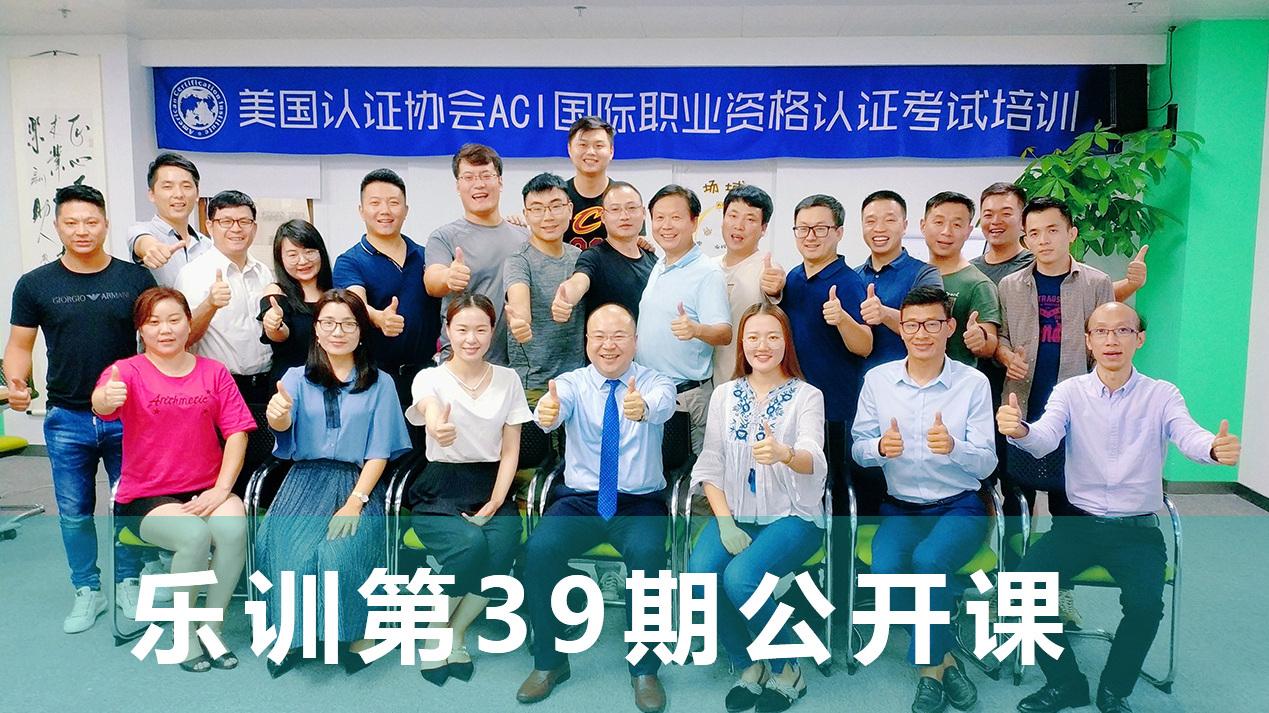 乐训ACI认证考试第39期上海站