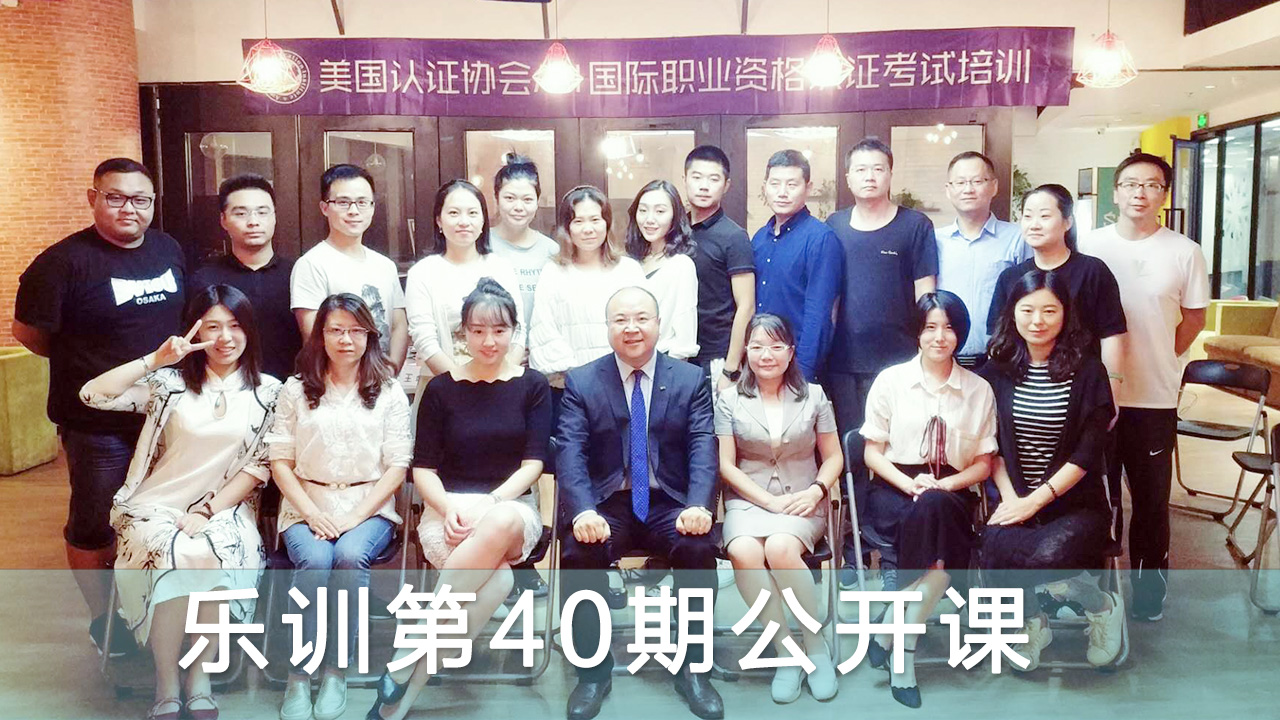 乐训ACI认证考试第40期北京站