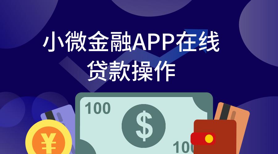 小微金融APP在线贷款操作