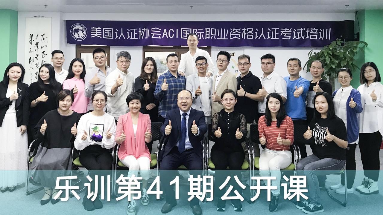 乐训ACI认证考试第41期上海站