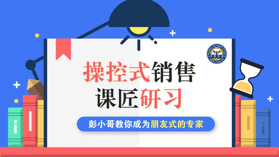 乐训课匠研习—操控式销售(彭小哥)
