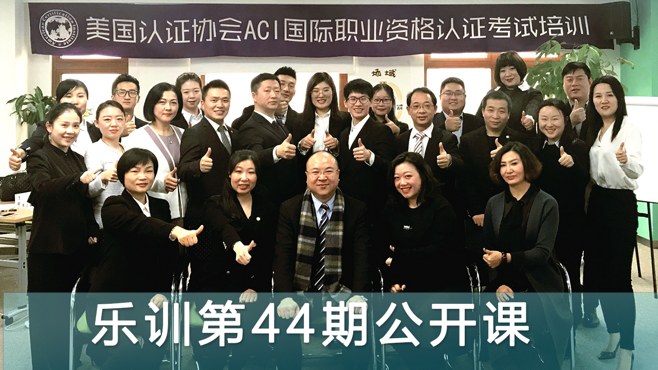 乐训ACI认证考试第44期上海站