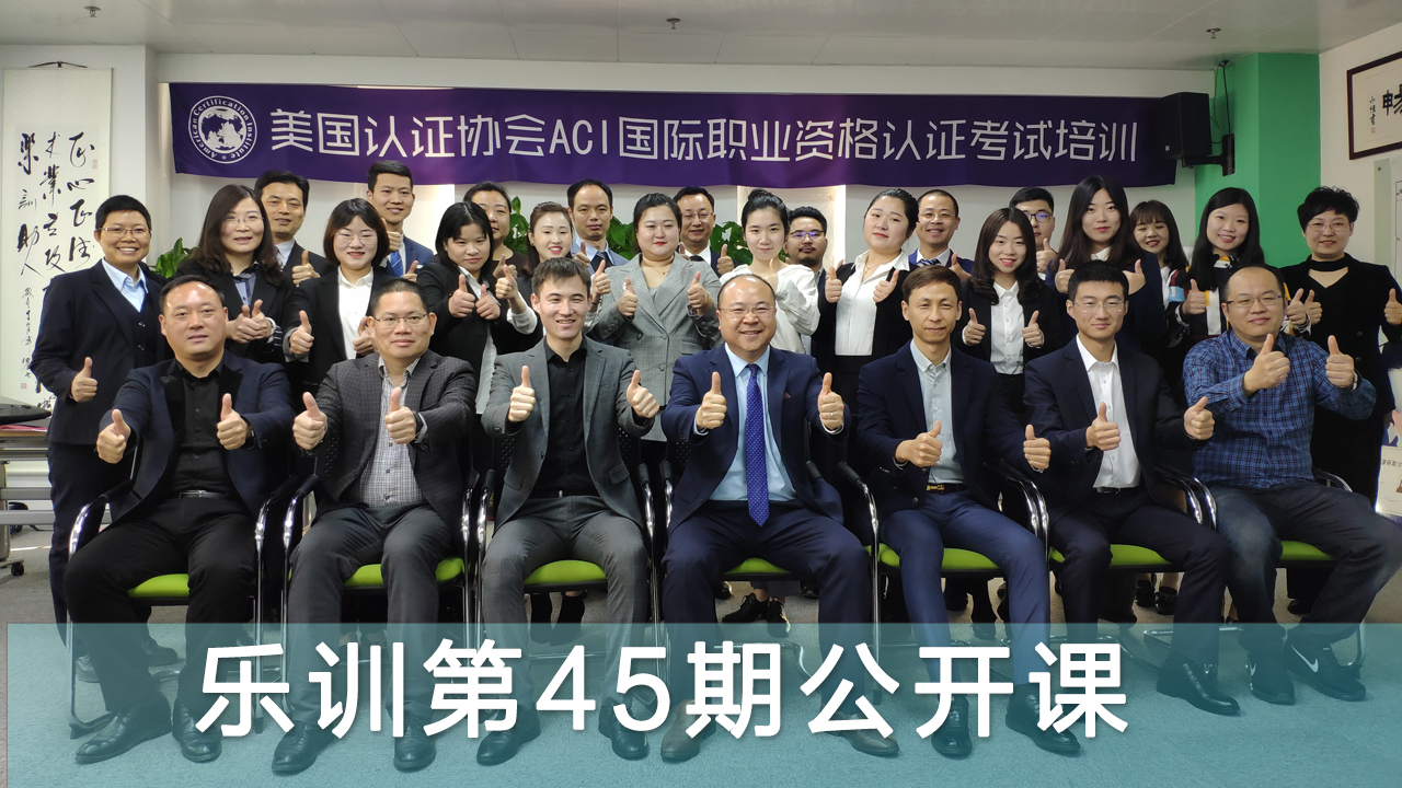 乐训ACI认证考试第45期上海站