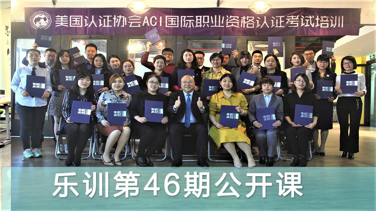乐训ACI认证考试第46期北京站