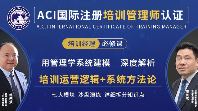 培训经理培训管理师认证