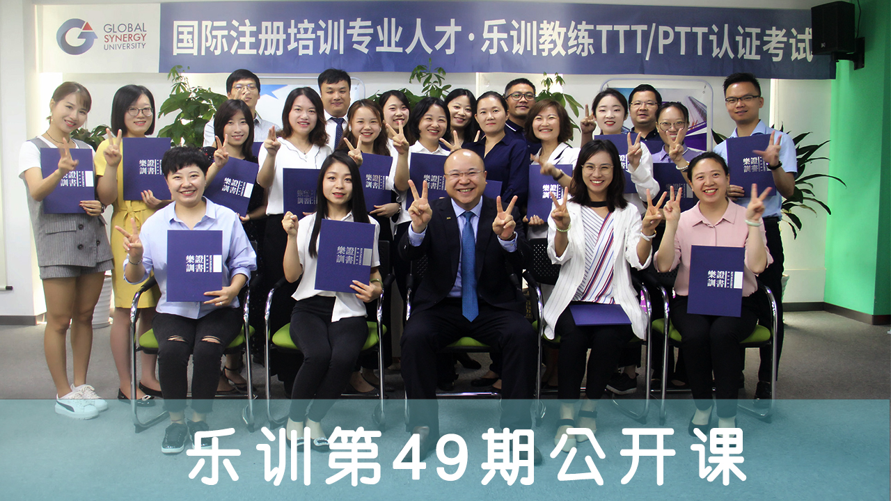 乐训国际培训师认证考试第49期上海站