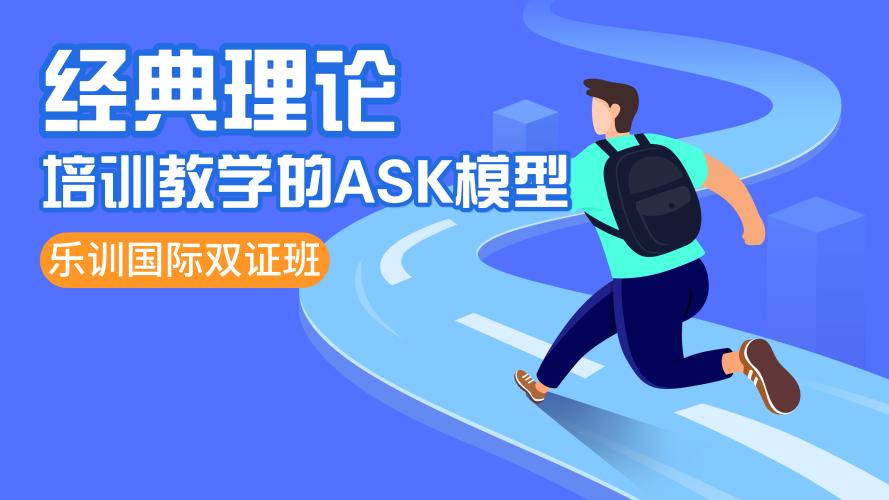 培训教学的ASK模型