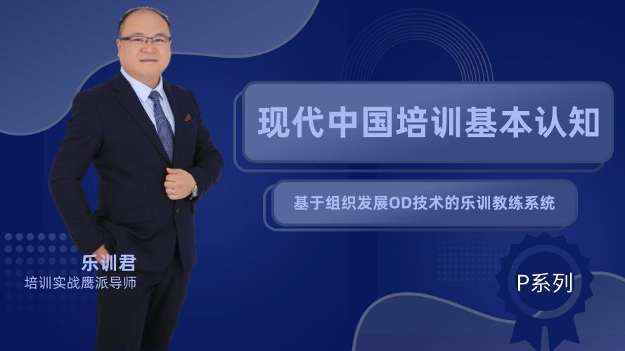 现代中国培训行业基本认知