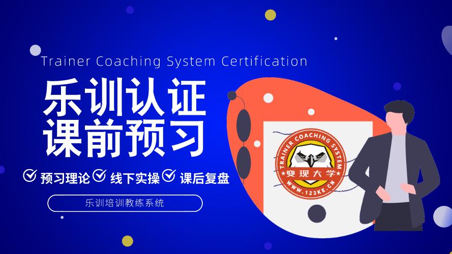 【课前预习】国际注册职业培训师熟知的培训经典套路