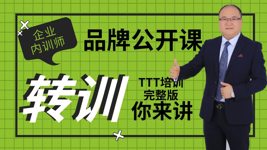 乐训企业内训师转训教程TTT完整版